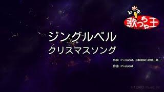 【カラオケ】ジングルベル/クリスマスソング