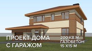 Проект дома с гаражом. Площадь 200 кв.м.