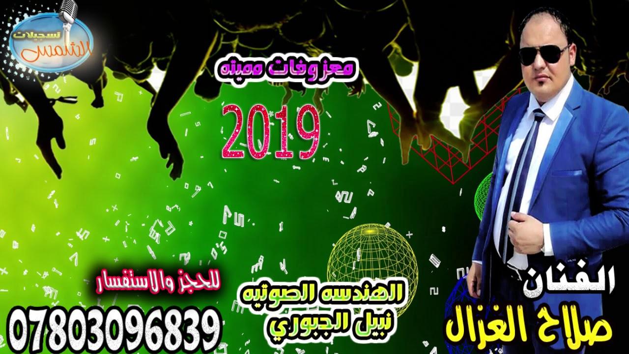 معزوفه الدوريه(صلاح الغزال) +ردم اصلي للحجز والاستفسار 07803096839