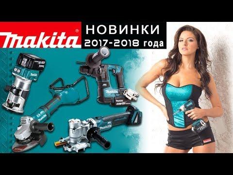 Новинки MAKITA! DGA900, DSC250, DRT50, DHR171 /