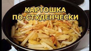 Жареная картошка по-студенчески