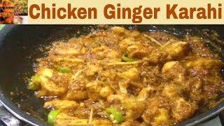 Chicken Ginger Karahi Recipe|How To Make Easy Chicken Ginger Karahi (Shaz Kitchen)