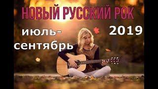 НОВЫЙ РУССКИЙ РОК 2019 Лучшее за июль-сентябрь