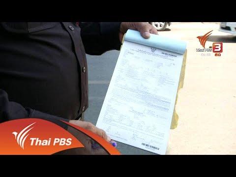 ตำรวจเริ่มใช้ใบสั่งชำระค่าปรับแบบมีบาร์โค้ด (18 ธ.ค. 60)