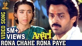 Rona Chahe Rona paye | Songs | Anari [Hindi ] Venkatesh,Karisma Kapoor