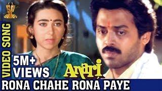 Rona Chahe Rona Paye Video Song | Anari Video Songs | Venkatesh | Karishma Kapoor | Muralimohana Rao