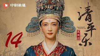 清平乐(孤城闭)14 | Serenade of Peaceful Joy 14【TV版】(王凯、江疏影、吴越 领衔主演)