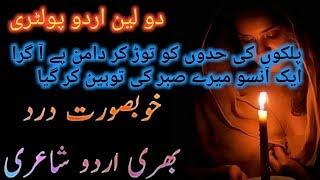 2 Line Best Urdu Poetry | Heart Touching 2 Line Urdu Poetry | Pyar Mohabbat Ki Baatein