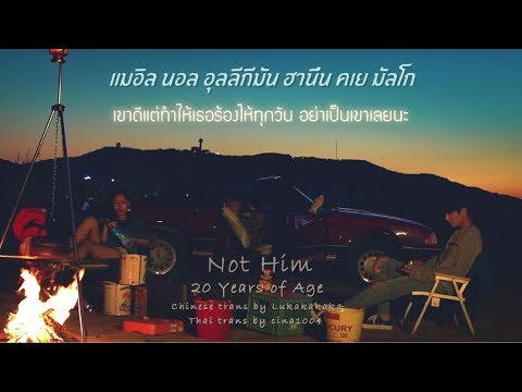 [Thaisub] 20 Years of Age - Not Him | #1004sub