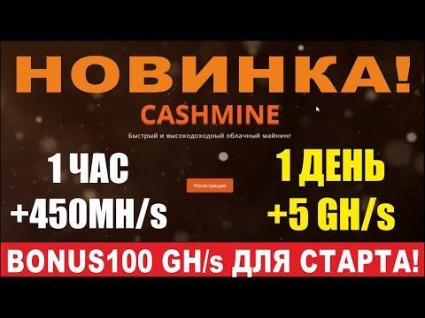 Cashmine - БОНУСЫ КАЖДЫЙ ДЕНЬ И КАЖДЫЙ ЧАС! Облачный майнинг. Без вложений.