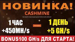 (SCAM) Cashmine - БОНУСЫ КАЖДЫЙ ДЕНЬ И КАЖДЫЙ ЧАС! Облачный майнинг. Без вложений.