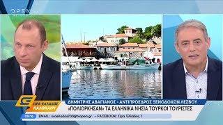 «Πολιόρκησαν» τα ελληνικά νησιά Τούρκοι τουρίστες - Ώρα Ελλάδος Καλοκαίρι 16/7/2019 | OPEN TV