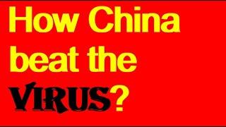 China Beats the Virus in Wuhan 中国击败冠状病毒