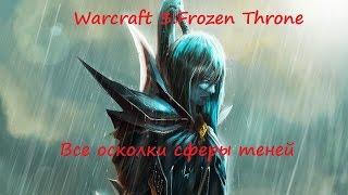 Warcraft 3: Frozen Throne | Все осколки сферы теней
