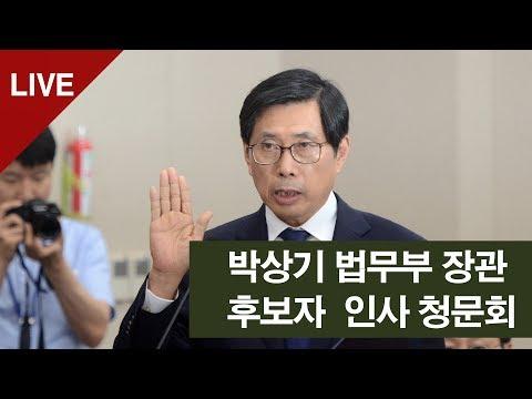 [녹화방송 #2] 박상기 법무부 장관 후보자 인사청문회