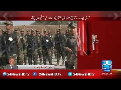 Army Chief visited Counter Terrorism training center Pabbi