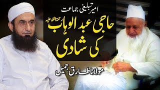 Marriage شادی | Haji Abdul Wahab R.A | Molana Tariq Jameel Latest Bayan 27-Nov-2018