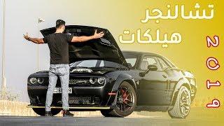 Dodge Challenger Hellcat دودج تشالنجر هيلكات وايد بودي 2019
