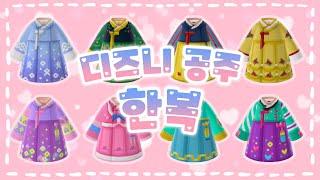 [모동숲] 신년맞이 디즈니 공주 한복 마이디자인 모음(…