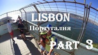 Лиссабон. Отдых в Португалии. Проект туристы. Третья часть.