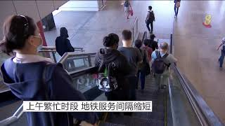 【冠状病毒19】上午繁忙时段地铁服务间隔缩短