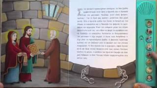 Αληθινές Ιστορίες 1: Άγιος Νικόλαος ο θαυματουργός