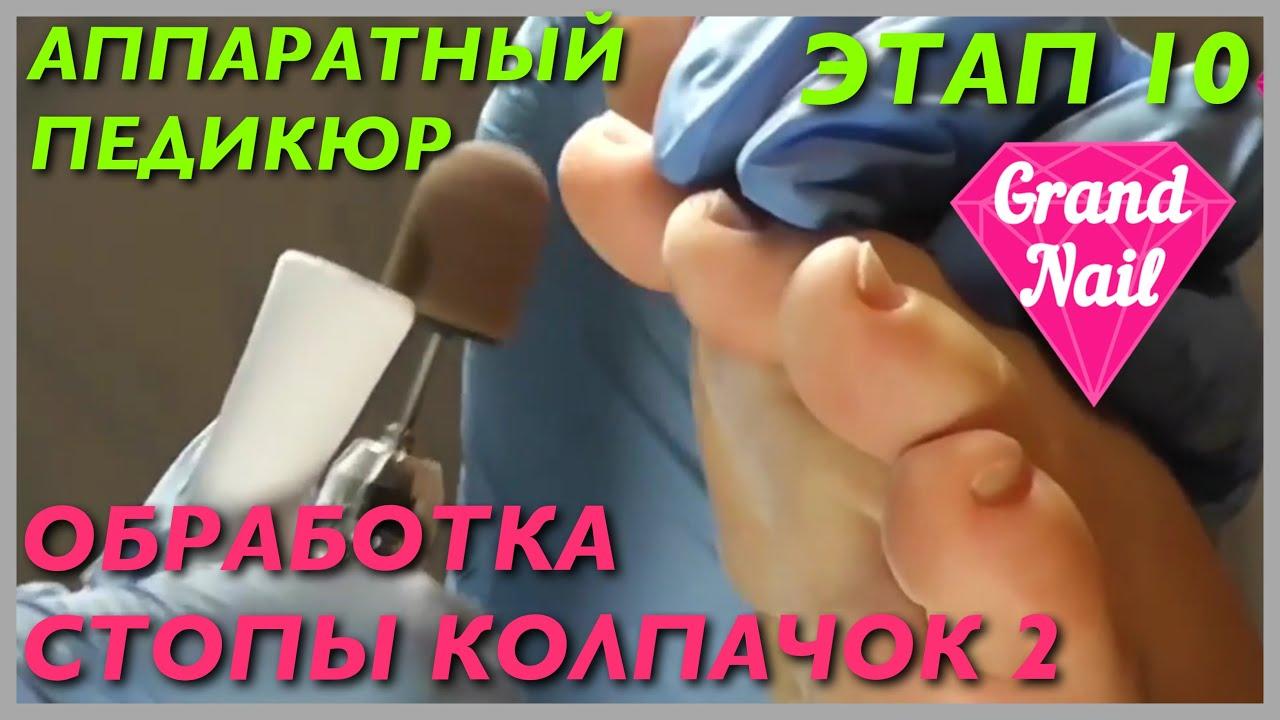 Можно Ли Делать Педикюр При Грибке