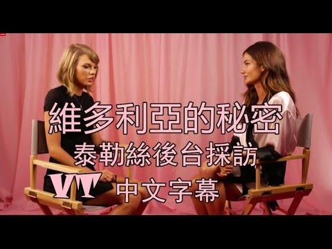 """Lily Aldridge""""維多利亞的秘密""""-後台採訪 Taylor Swift中文字幕"""