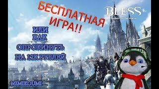 Bless Online Бесплатно!!!!На самое ДНо!!)