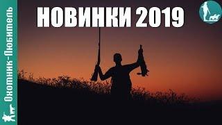 Нововведения для охотников (владельцев оружия) с 16.01.2019 года в России. Охотник-Любитель