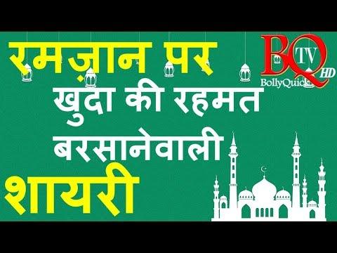 रमज़ान मुबारक शायरी हिंदी 2018 | Ramadan, Ramzan, Ramadan Kareem Shayari Hindi 2018