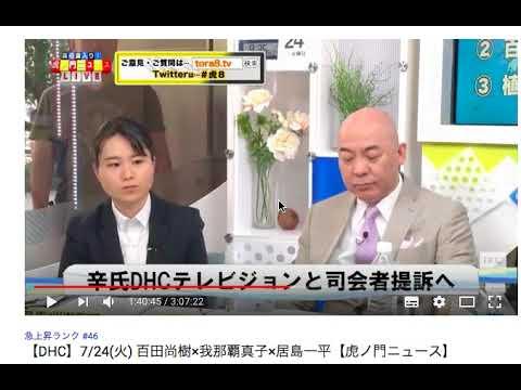 百田尚樹×我那覇真子 のりこえネットの提訴について語る