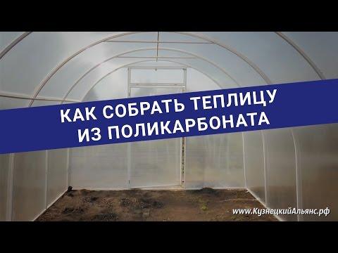 видео: Как собрать теплицу из поликарбоната