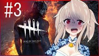 【Dead by daylight】🔔この人めっちゃ顔白い~w…#3🔔【新人Vtuber】