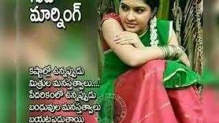 Click To Watch Good Morning Telugu Whatsapp Video Telugu Good