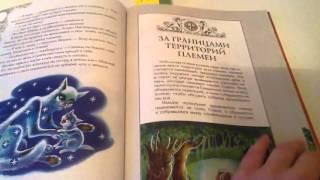"""Коты-Воители Путеводитель """"Секреты Племён""""."""