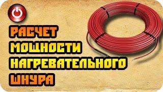 Расчет мощности нагревательного шнура (нагревательный кабель из углерода)
