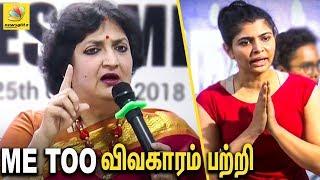 Latha Rajinikanth Stood Up Against Child Abuse | Me Too, Chinmayi