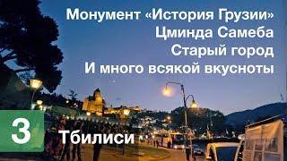 Старый Тбилиси, воды Лагидзе, супервкусный кофе | Тбилиси | 3/6