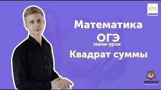 Квадрат суммы | МАТЕМАТИКА ОГЭ 2019 | Мини-урок | УМСКУЛ