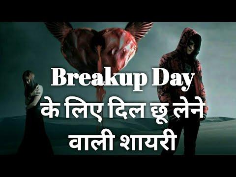Breakup Day SMS Shayari Status Quotes