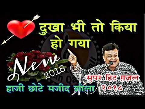 Dil Dukha Bhi to Kiya Ho Gaya | Best Ghazal By Haji Chote Majid Shola