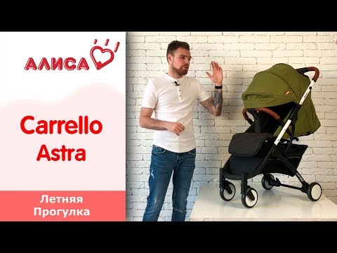 Carrello Astra прогулочная коляска 2019 - видео обзор Каррелло Астра.