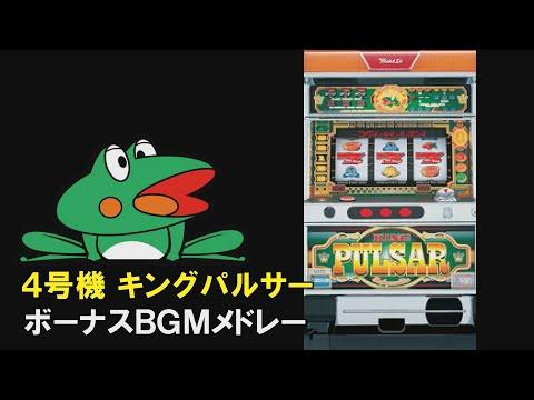 【4号機】キングパルサー-ボーナス曲メドレー