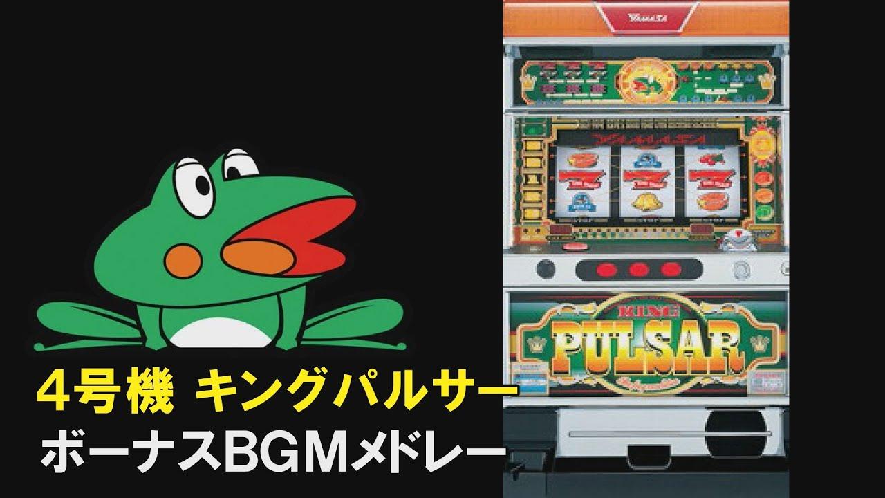 【4号機】キングパルサー ボーナス曲メドレー