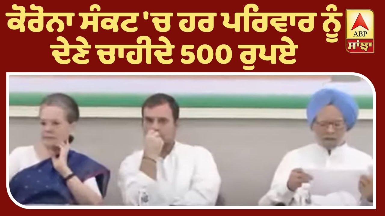 Sonia Gandhi ਦਾ BJP 'ਤੇ ਹਮਲਾ   ABP Sanjha