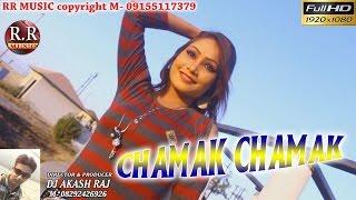 CHAMAK CHAMAK | छमक छमक | HD New Nagpuri Song 2017 | Singer- Sunil Khoya