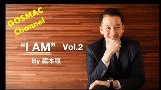 #7-2[I am]蔵本順
