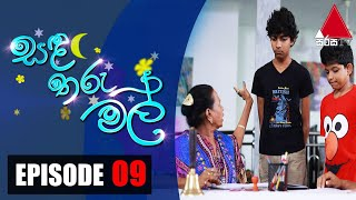 සඳ තරු මල් | Sanda Tharu Mal | Episode 09 | Sirasa TV Thumbnail