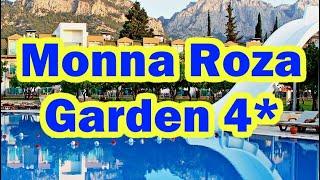 Турция Гёйнюк отель Monna Rosa Garden 4 (Мона Роза Гарден)